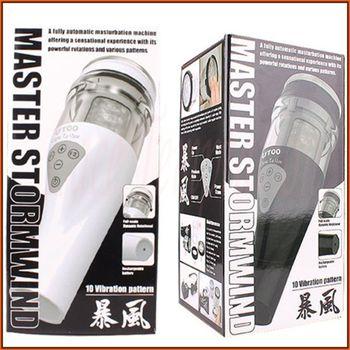 UTOO STORMWIND fully automatic masturbation machine male Masturbators Rotation flashlight sex toys for man
