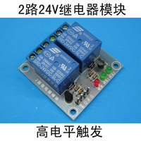 Free  shipping !! 10pcs  2 relay module 24V high level trigger relay expansion board