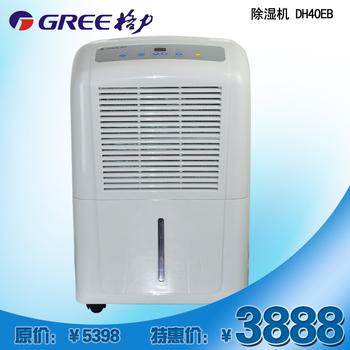 Gree dehumidifier dehumidifiers dh40eb household 40ea