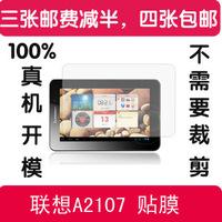Lenovo pad a2107 screen protector a2207 high permeability membrane lenovo a2 hd scrub membrane