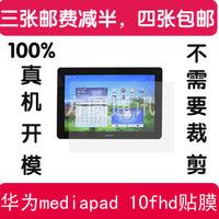 HUAWEI mediapad 10 fhd film quad-core flat high permeability membrane scrub membrane screen film protective film