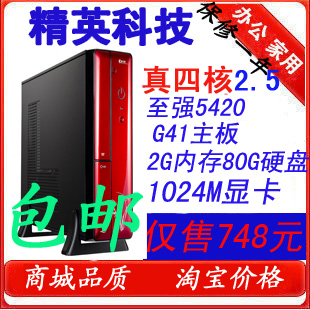 Desktop host htpc mini computer case intel 5420 quad-core high quality(China (Mainland))