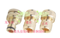 Plumbing / 6 pure copper water pipe joints washing machine faucet connector set