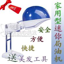hair steam machine promotion