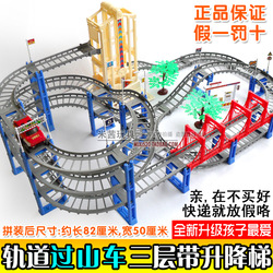 Rail car toy electric gift shengjiang puzzle assembling automobile race thomas(China (Mainland))