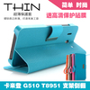 For HUAWEI t8951 g510 u8951 senior PU leather +fiber case ,with folding bracket +screen protector,5 colors,free shipping