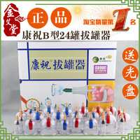 Kangzhu 24 Cup Chinese Cupping Therapy Set / Vacuum Cup magnetic therapy