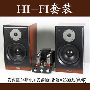 El34 tube  801 speaker hi - fi audio set vacuum tube  8 bookshelf