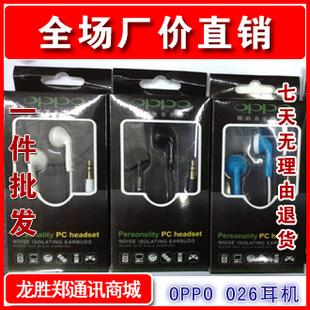 Oppo earphones 026 high-elastic line earphones bass earphones mobile phone mp3 earphones heatshrinked(China (Mainland))