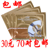 Crystal collagen mask remove bags under the eyes dark circles