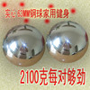 Baoding iron ball fitness ball health ball solid steel ball  60mm quinquagenarian fitness birthday gift