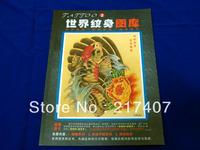Free Shipping World Tattoo Atlas Vol.2  Tattoo Flash Sketch Book A4 New
