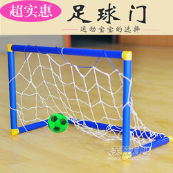 Free shipping Baby sports game props football door 0.26(China (Mainland))