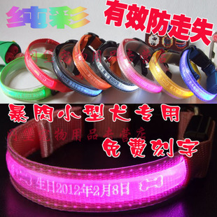 Personalized customize laser engraving dog cat collar pet lettering collar luminous led collar LED Dogs collar LED pet necklace(China (Mainland))