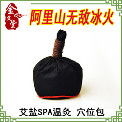 Free shipping 2013 wholesale &amp; retail mineral spa alishan moxa pure moxibustion salt packets hot pack Acupuncture point package(China (Mainland))