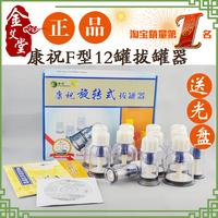 Rotary cupping rotary cupping vacuum cupping device f12