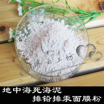 Diy mask dead sea mud deconsolidator 10g ruptured deep clean heavy metal moisturizing