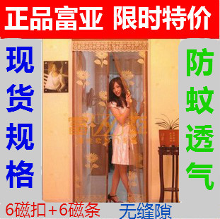 Fuya magnetic soft screen door mosquito curtain magnetic stripe encryption magnetic stripe magnetic buckle