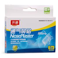 Saferlife FIRST AID Hyperentilation nose skin color standard type 5 box for promotion 5pcs/lot
