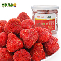 Dongyi herbal tea delicious frozen dried strawberry grain strawberry casual snacks 75g tank