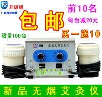 Free shipping 2013 wholesale & retail Smokeless moxibustion instrument moxa device querysystem cauterize moxa roll