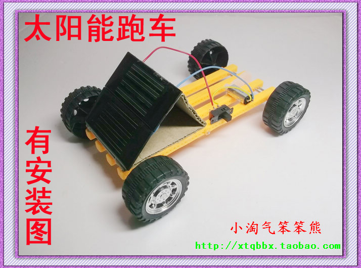 Sports car futhermore small production diy toy solar panels small sports car kit(China (Mainland))