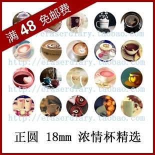 Free shipping+ Zakka vintage diy accessories gem glue 18mm valentine cup arbitraging
