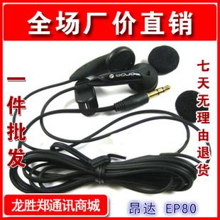 Da ep80 holsteins onda high-elastic line mp3 mp4 earbud earphones