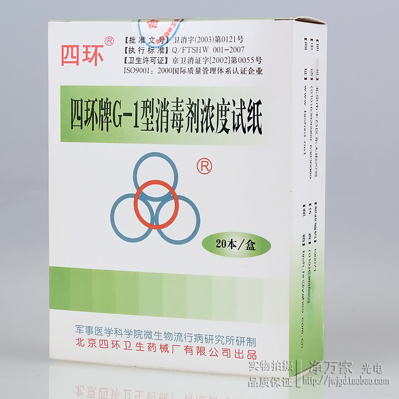G-1 desinfectants test-paper chlorine box 20 book 84 test paper(China (Mainland))