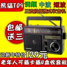 Freeship+ Card radio t09 fm shortwave digital tuning sd usb flash drive tf card 3 buy it now!