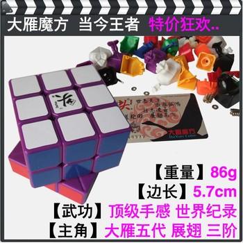 Professional sankai 's sanguan magic cube top