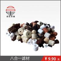 Free shiping mix eight kinds of fish tank filter 600g/bag