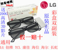 Original lg 3d tv glasses polarized box double(China (Mainland))