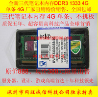 Single taiwan ddr3 1600 4g agriantibiotic laptop ram bar double plate