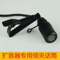 Megaphone lavalier microphone nylon braided wire iron lavalier microphone