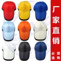 Customize hat advertising cap baseball cap travel cap working cap hat male