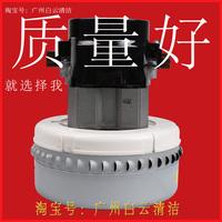 Motor 119656 - 00 suction machine motor lamb motor pumping vacuum cleaner motor