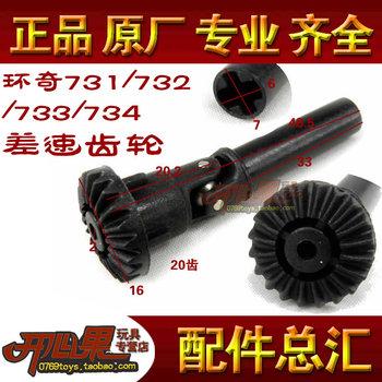 Remote control car zero accessories differential gear m0444