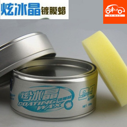 Car gloss seal for car paints coating meguiar wax car hydrowax set auto supplies(China (Mainland))