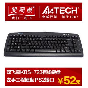 Keyboard kbs-723 digital keyboard ps / 2 wired keyboard left hand keyboard(China (Mainland))