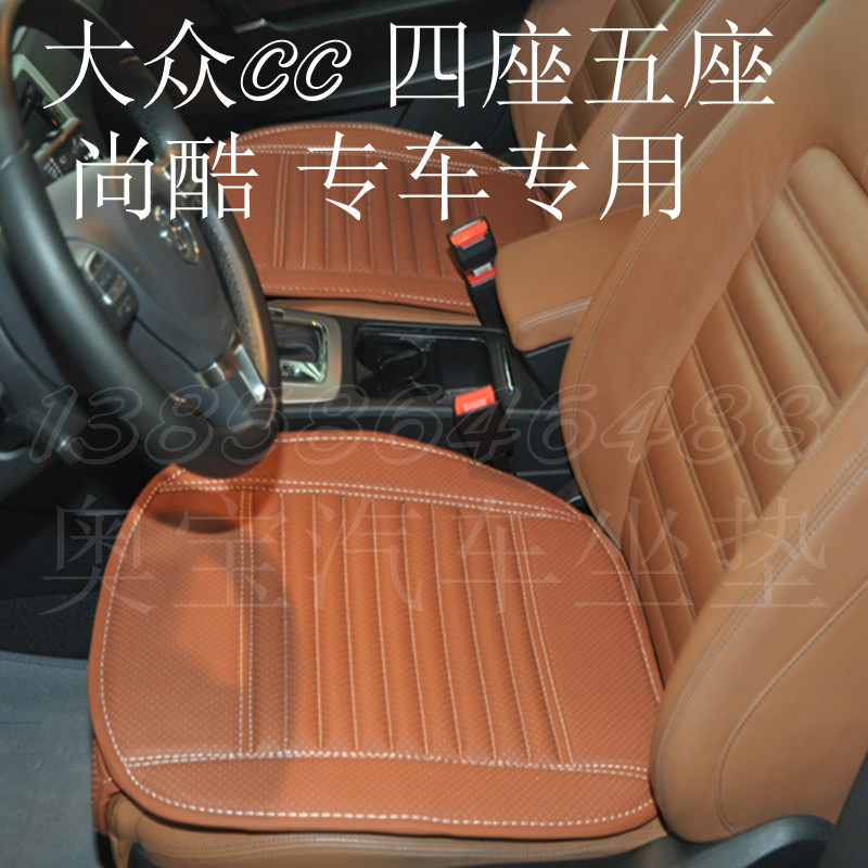 Vw touareg cc scirocco steps leaps piece set car seat cushion bamboo charcoal leather upholstery(China (Mainland))