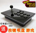 Computer game joystick arclive bastard lengthen rod arcade joystick keysters(China (Mainland))