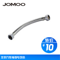 Jomoo stainless steel knitted plumbing hose water supply pipe induction-pipe s221 series sink accessories