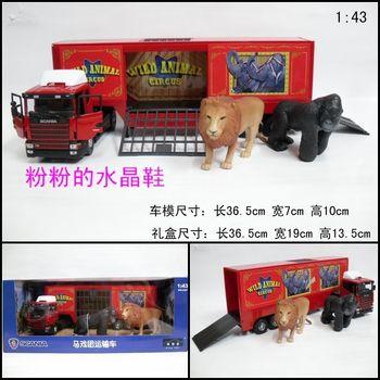 Alloy car model toy car stacking container car animal car circus wagon