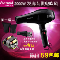 Rce-7480 hair dryer hot and cold 2000w high power