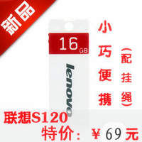 New arrival lenovo usb flash drive s120 16g encryption usb flash drive ultra-thin card mini usb flash drive
