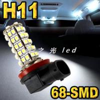 H11 high power super bright led car fog lamp 68 3528 antimist smd led bulb