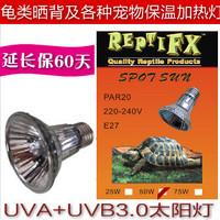 Tortoise turtle tortoise insulation heated lamp full uva uvb3.0 sun-burner uv lamp 50w