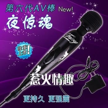 Water dragon charge massage stick fairy vibrator av stick fun toy female