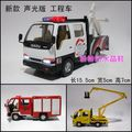 free shipping In the new arrival acoustooptical isuzu truck trailer rescue vehicle fire truck toy